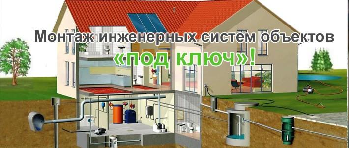 Монтаж инженерных систем объектов под ключ