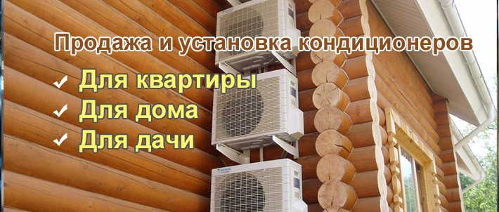Продажа и установка конжиционеров для физических лиц